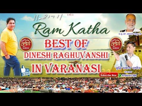 Rajasthan के Kavi Buddhi Prakash Dadhich के संचालन में Kavi Kavita Kavi Sammelan Dinesh Raghuvanshi