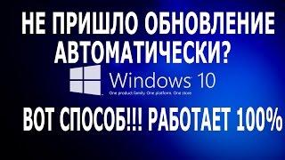 Обновление Windows 7 до Windows 10 если не приходит обновление автоматически. Вручную.