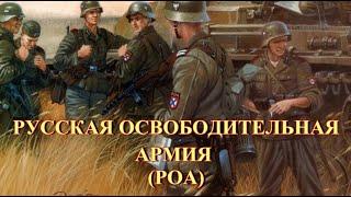 Русская освободительная армия РОА