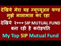 Mutual Funds and SIPs Returns !! My Mutual Funds Portfolio !! Best SIP investment plan 2019 -20
