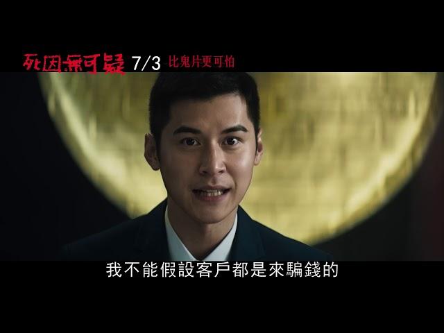 【死因無可疑】7月03(五) 前導預告 比鬼片更可怕