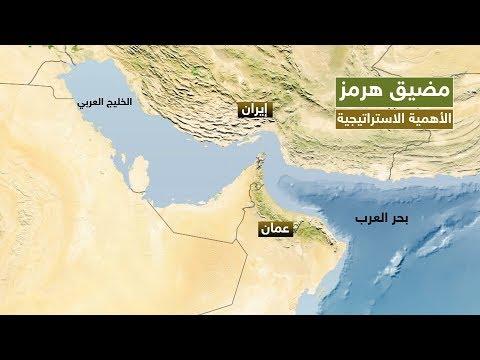 الحرس الثوري الإيراني يهدد بإغلاق مضيق هرمز.. فما هي أهميته الاستراتيجية؟  - نشر قبل 15 دقيقة