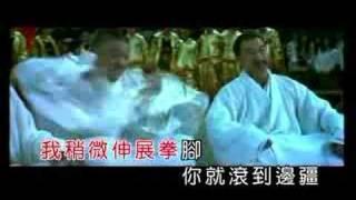 周杰倫 功夫灌籃主題曲《周大俠》完整KTV