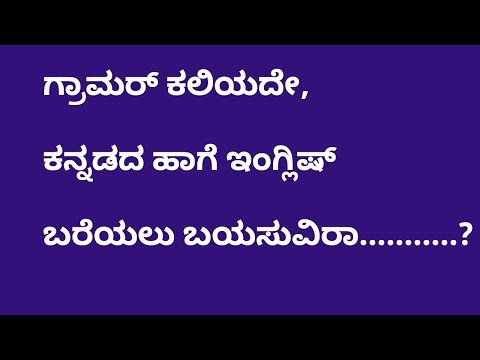 learn to write english like kannada without learning grammar rules 5th part