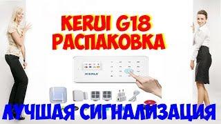 Распаковка GSM Сигнализации Kerui G18 САМАЯ ВЫГОДНАЯ КАЧЕСТВЕННАЯ СИГНАЛИЗАЦИЯ(, 2017-07-21T18:36:12.000Z)