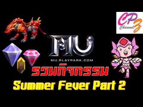 Mu Online สรุปกิจกรรม Summer Fever2 ใครขี้เกียจอ่านเราเล่าให้ฟัง