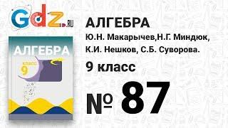 № 87 - Алгебра 9 класс Макарычев