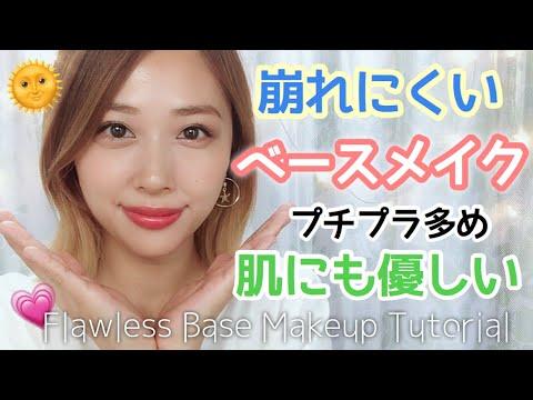 【ほぼプチプラ】崩れにくいベースメイク🌞2018❣️肌に優しいコスメも使ってるよ🌟/Flawless Base Makeup Tutorial!/yurika