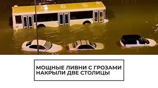 Фото Мощные ливни с грозами в Москве и Петербурге