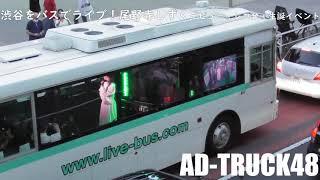 渋谷をバスでライブ!尾野寺しずく デビュー・レコ発・生誕イベント ////////////////////////////////////////////////////// BuzzVideo - 元TopBuzz Video 版権侵害削除依頼中 関連動画 ...