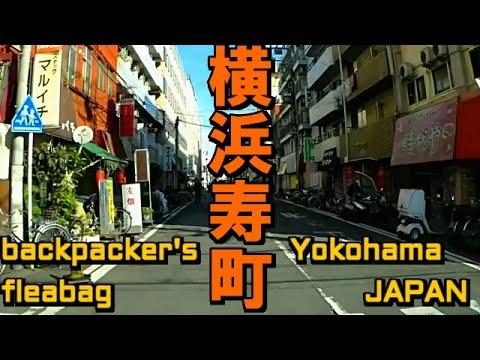 横浜寿町前面展望ドライブ backpackers fleabag in Yokohama city,JAPAN