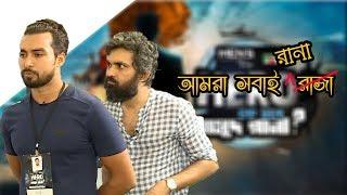 আমরা সবাই রানা - Reviewing Ke Hobe Masud Rana Audition