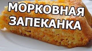 Морковная запеканка. Рецепт морковной запеканки