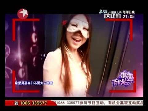 《谁能百里挑一》20140111:林丽丽 郭宇笛牵手失败