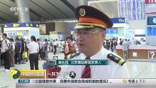 [中国财经报道]北京南站:暑运客流日均超16万人 多措施应对高峰| CCTV财经