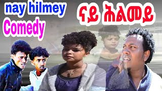 New Eritrea Comedy (nay hilmey) 2018 ናይ ሕልመይ