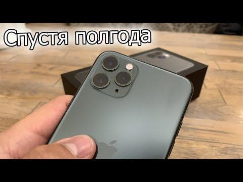 IPhone 11 Pro СПУСТЯ ПОЛГОДА