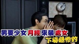 男要少女月經來裝處女 下場超慘的 | 台灣蘋果日報