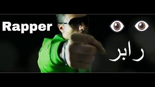 Lil Ayman Baby - Rapper ( Official Music Video HD ) egyptian Hiphop رابر