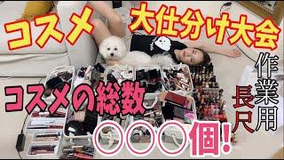 【年末恒例!!】コスメ大仕分け&コスメの総数数えてみたら凄かった!!!〜2020年末大掃除その①〜