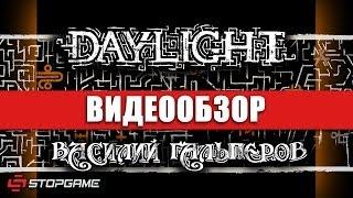 Обзор игры DayLight