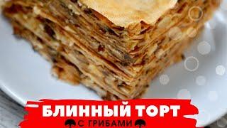Домашний блинный торт с грибами