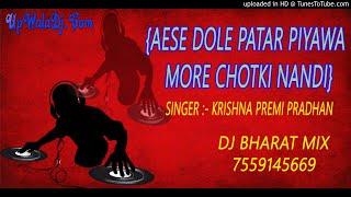 छोटकी ननदी -  {Aese Dole Patar Piywa More Chotki Nandi} {Fl Master Support}
