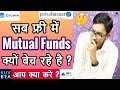 Reasons Behind Selling Free Direct Mutual Funds Plan | Paytm money | Groww App | Kuvera | Zerodha