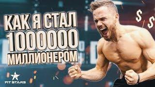 Как я стал Миллионером  - Игорь Войтенко (большое интервью)