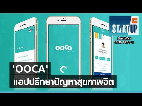 OOCA แอปปรึกษาปัญหาสุขภาพจิต I TNN Startup I 20-05-64