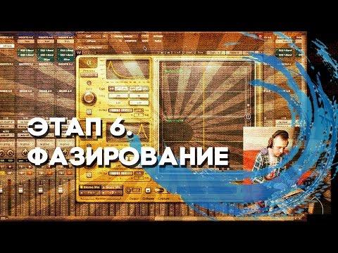 Передача Волна [Выпуск 21]. Фазирование.