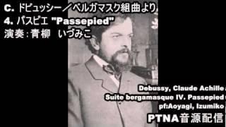 C.ドビュッシー/ベルガマスク組曲より 4.パスピエ/演奏:青柳いづみこ