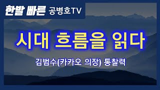 시대 흐름을 읽다 / 김범수(카카오 의장) 통찰력 [공…