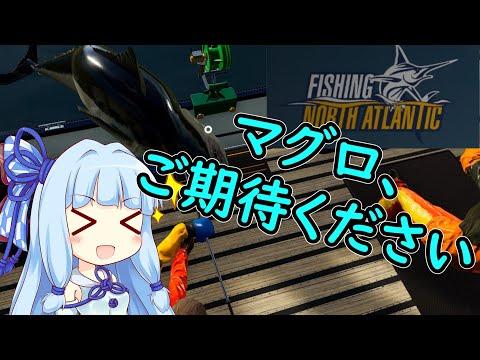 【Fishing: North Atlantic】漁師になろう!#2【VOICEROID実況】  