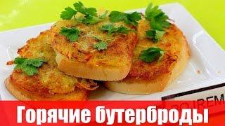 ✔ Сытные горячие бутерброды с картошкой для быстрого перекуса