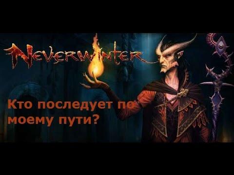 Видео Neverwinter онлайн Маг PvP(Звуковая дорожка изменена)