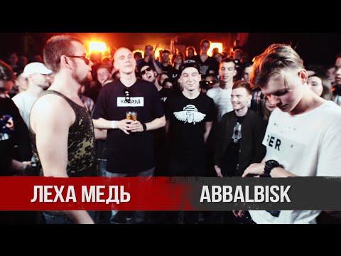 видео: VERSUS X #SLOVOSPB: Леха Медь X Abbalbisk