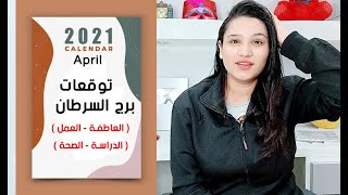 توقعات برج السرطان شهر ابريل 2021 نيسان || مي محمد