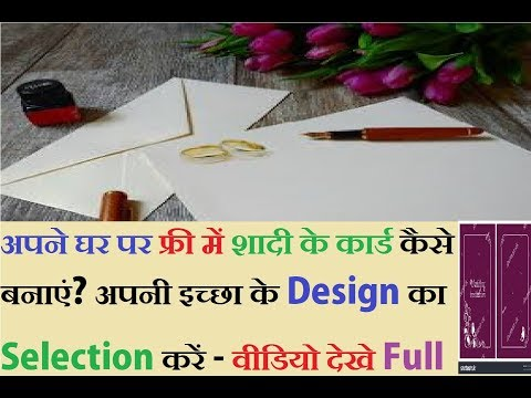Marriage Card Maker Software Free Download In Hindi Urdu Youtube