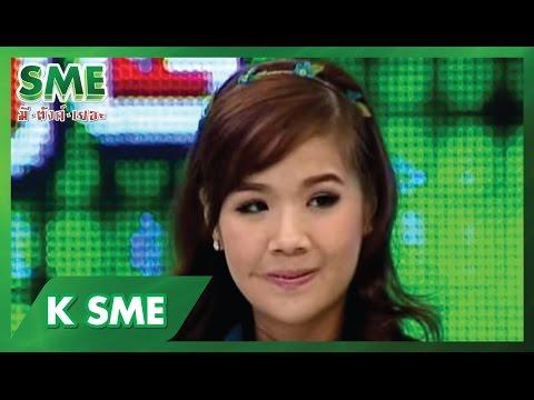 """[SME มีตังค์เยอะ] ลีก 1 """"ตั้งต้นใหม่...ใครจะแน่"""" ธุรกิจอาหาร 2/4"""