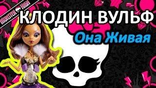 Обзор куклы Монстер Хай Клодин Вульф, (Monster High Clawdeen Wolf), серия Она Живая
