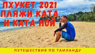 Путешествие на машине из Паттайи на Пхукет Таиланд 2021 Пляжи Пхукета Ката бич Ката Ной бич
