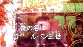 平和 「CRルパン三世~徳川の秘宝を追え」 2/21販売(各県により納品日が異なります) 業界初「ムービングフラッシュゲート」搭載。...