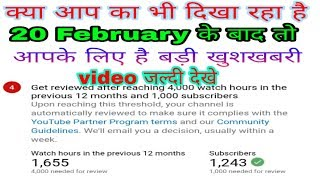 Showing monetize options after 20 February!! Monetize not enabled !! In hindi