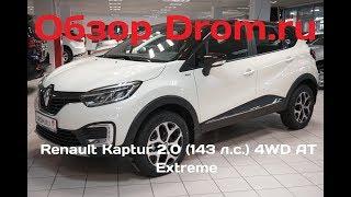 Новый Renault Kaptur 2018: фото и видео, комплектации, цены, характеристики