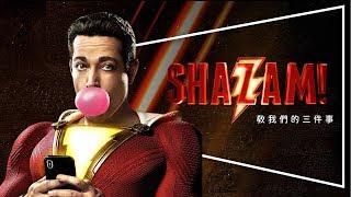 💧影評💧沙贊 SHAZAM!|超能力解析|劇透|彩蛋|