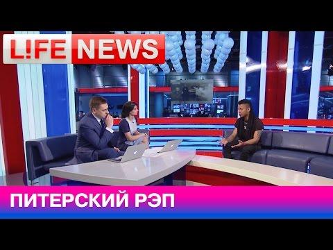 Рэпер Жак Энтони в гостях у LifeNews