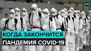 Вирусологи спрогнозировали, когда закончится пандемия COVID-19 - Москва 24