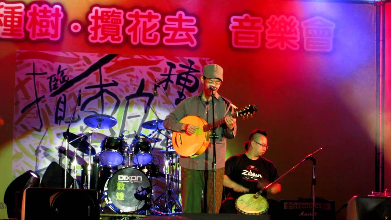 121123-林生祥-種樹@客家音樂會(大安森林公園) - YouTube