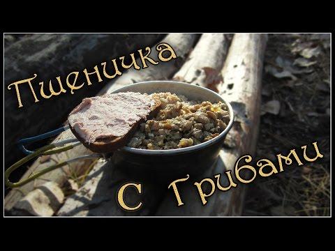 Пшеничная каша с грибами: рецепт приготовления с фото